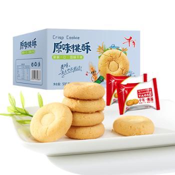 千年手工糕点原味桃酥500g/盒