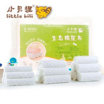 小贝狸婴儿尿布生态棉全棉可洗尿片10条装本白色