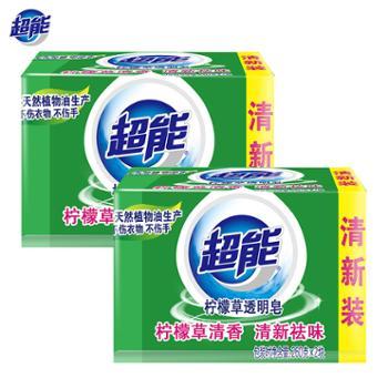 超能洗衣皂260g*2*2共4块/透明皂/肥皂(柠檬草香)
