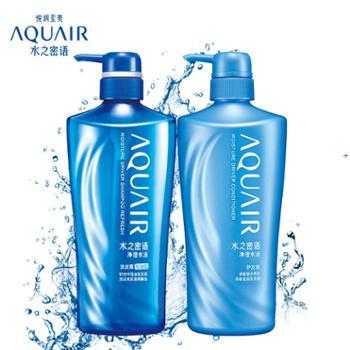 水之密语净澄水活洗发护发套装(控油型)600ml洗发水+600ml护发素
