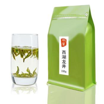 瓯叶绿茶2020年明前西湖龙井茶叶春茶100g