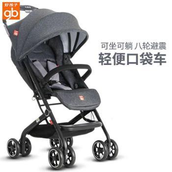 好孩子婴儿推车口袋车可躺可坐避震折叠便携伞车丘比特宝宝车D678