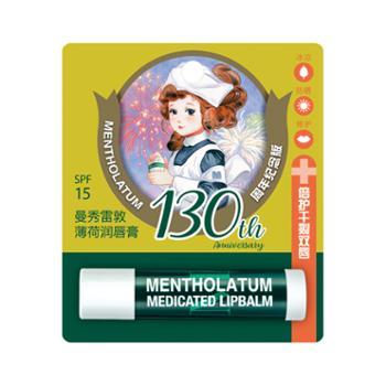 曼秀雷敦薄荷润唇膏3.5g限量版,常规版随机发货