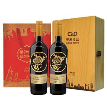 莫堡智利蔻年珍藏美乐红葡萄酒(CL268)礼盒装750ml*2