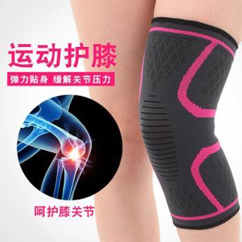 【亲春】男女运动护膝弹力防滑保暖尼龙针织户外骑行登山护具WTC002