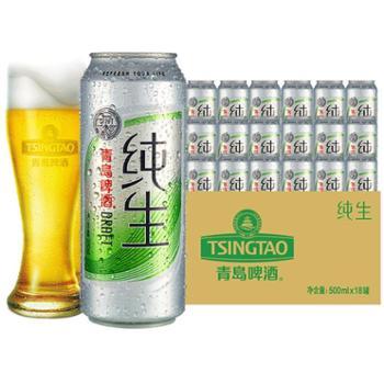 青岛啤酒纯生500mlx18听