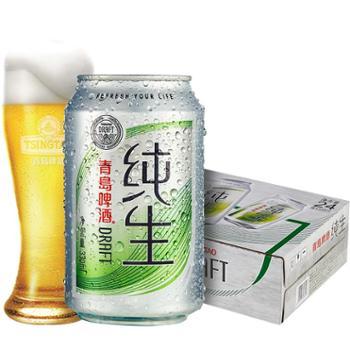 青岛啤酒纯生330ml*24听官方直营品质保障