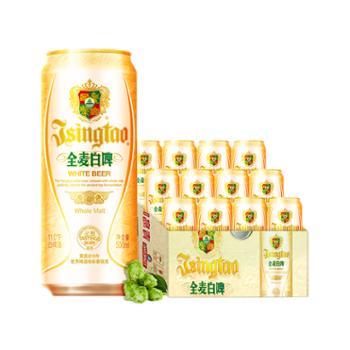 青岛啤酒小麦白啤全麦酿造500ml*12罐