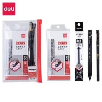得力中考考试专用文具套装高考用具必备涂卡笔组合笔袋透明初中生