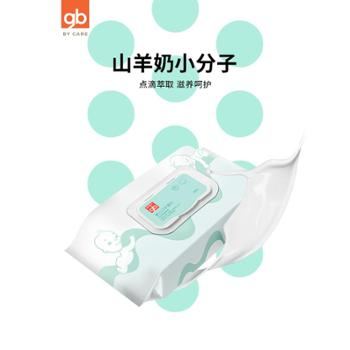 gb好孩子湿巾婴儿手口专用宝宝湿纸巾山羊奶湿巾纸80抽8包带盖100