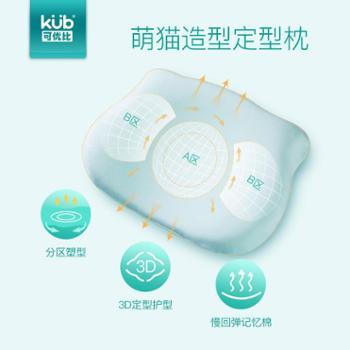 可优比婴儿枕头0-1岁抗菌透气防偏头宝宝定型枕新生儿矫纠正偏头