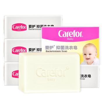 Carefor/爱护婴儿洗衣皂宝宝专用儿童衣物新生儿bb尿布抑菌肥皂 200g*6块