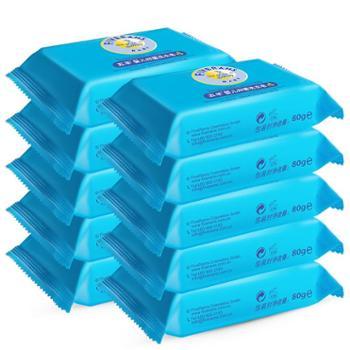 五羊婴儿洗衣皂宝宝用婴儿皂儿童肥皂新生儿尿布皂bb皂80g*10
