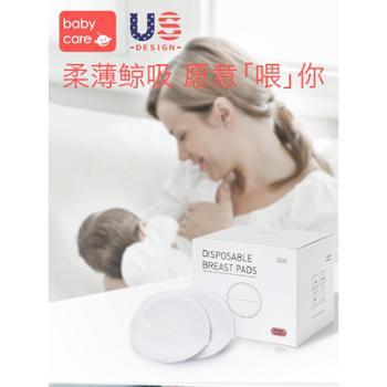 babycare防溢乳垫超薄一次性防漏贴哺乳期隔溢奶垫100片