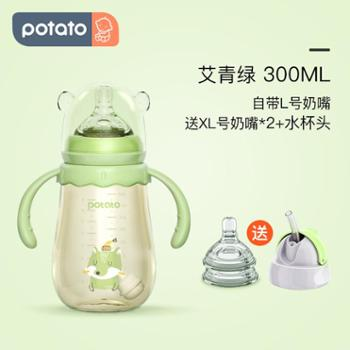 Potato/小土豆 ppsu宽口径宝宝防胀气耐摔新生婴儿奶瓶硅胶奶嘴