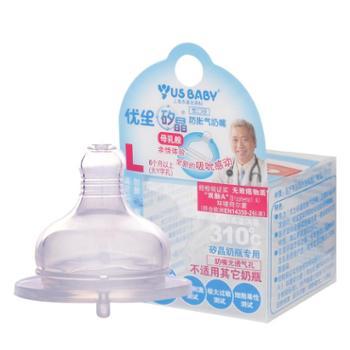 Usbaby/优生硅胶宽口径奶嘴矽晶防胀气仿真母乳实感新生婴儿