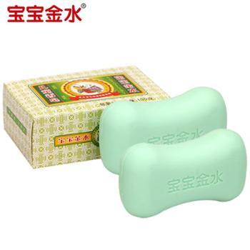 宝宝金水婴儿香皂100g*2儿童香皂新生儿香皂沐浴皂洗澡洗手皂
