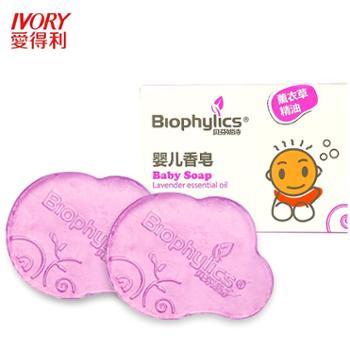 Ivory/爱得利透明皂80g*2块新生婴儿洗脸肥皂儿童宝宝洗澡沐浴洁肤香皂
