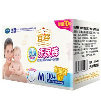 宜婴纸尿裤M码超薄夏季男女宝宝通用干爽尿不湿中号简装M120片