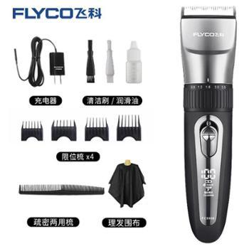 飞科理发器FC5908电推剪全身水洗充电式成人儿童剃发电子推电动剃头刀家用