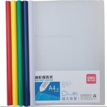 得力5901大容抽杆报告夹X5只文件夹资料夹演讲夹可收纳80张纸