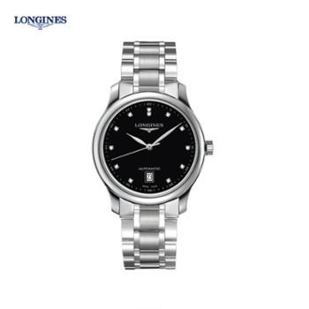 Longines浪琴名匠系列时尚镶钻男士手表自动机械表L2.628.4.57.6