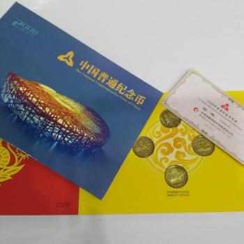 2008年普通纪念币年册