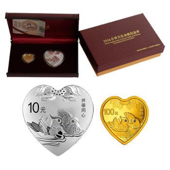 中国金币 2016年吉祥文化并蒂同心金银纪念币