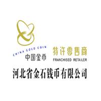 河北省金石钱币有限公司
