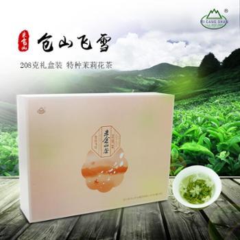米仓山茶 208g仓山飞雪礼盒装