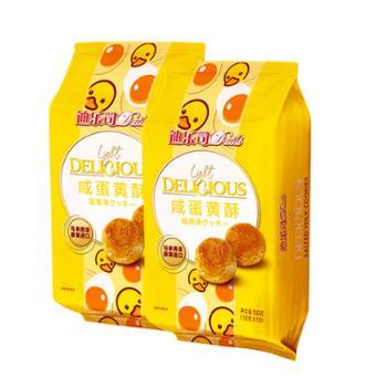 迪乐司马来西亚进口休闲零食咸蛋黄酥100g/100g*2
