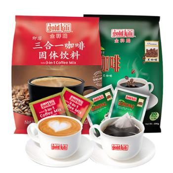金祥麟新加坡进口三合一速溶咖啡+无糖无奶袋泡式纯黑咖啡组合560g