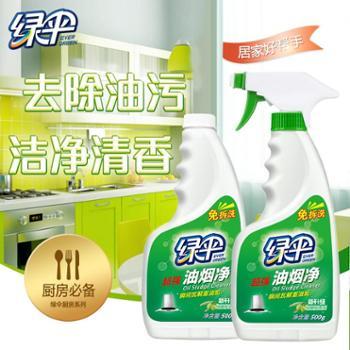 绿伞 油烟净500g*2瓶绿橄榄香型 油污净厨房清洁剂抽油烟机清洗剂