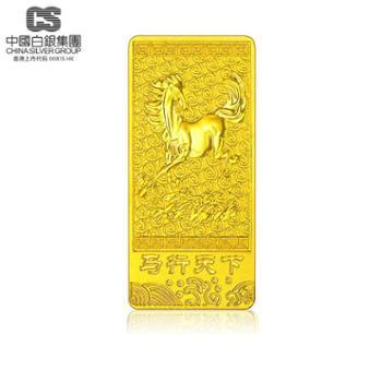 中国白银集团足金马行天下金条10个工作日后发货--预售