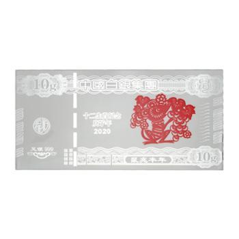 中国白银集团鼠年贺岁银钞福旺乾坤剪纸银钞投资收藏