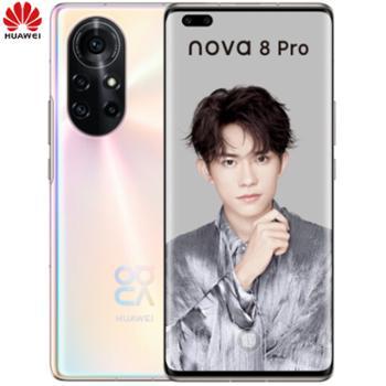 华为nova8pro全网通5G手机麒麟985芯片
