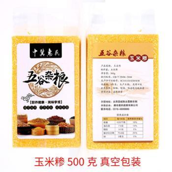 中冀惠民 惠民绿色无公害杂粮 玉米糁 每袋500g 购买任意6袋以上杂粮送包装礼盒