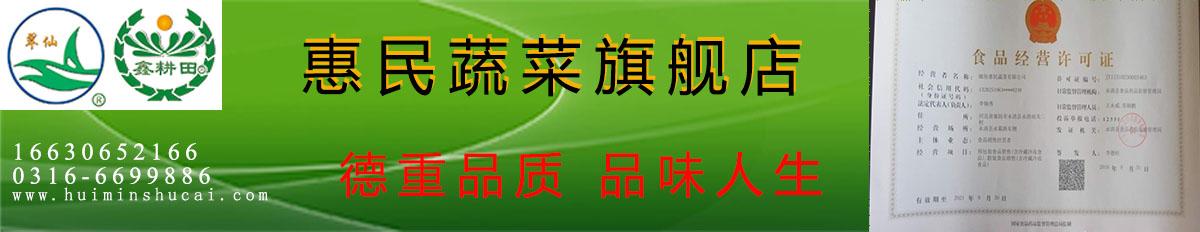 廊坊惠民蔬菜有限公司