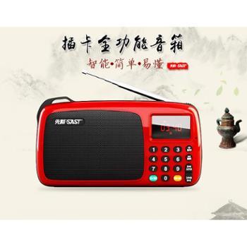 SAST/先科 201收音机老人老年迷你广播插卡新款fm便携式播放器随身听mp3半导体可充3