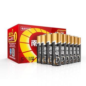 南孚电池5号碱性电池五号儿童玩具电池遥控器鼠标话筒干电池24粒
