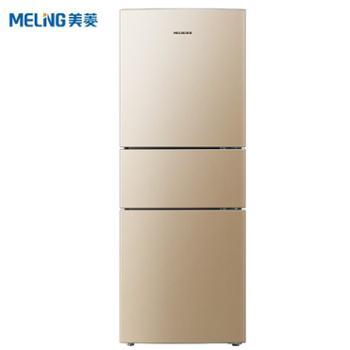 美菱/MeiLing双变频风冷无霜三门冰箱小型BCD-221WP3CX