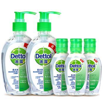 滴露免洗洗手液200ml*2瓶+50ml*3瓶