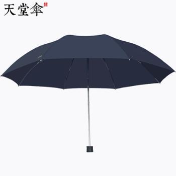 天堂33642E碰雨伞三折手动伞
