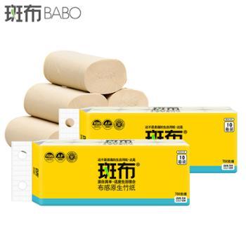 斑布BABO20卷(2提x10卷)3层竹质本色无芯长卷纸700g/提