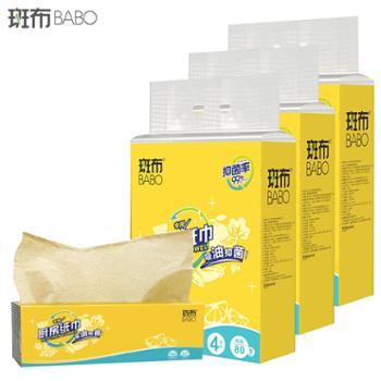 斑布(BABO)抽取式竹浆本色吸油抑菌厨房纸巾3提装(2层80抽/包-共12包)