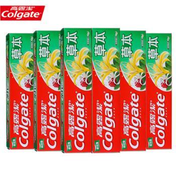 高露洁/COLGATE 6盒装 草本防蛀牙膏组合140g