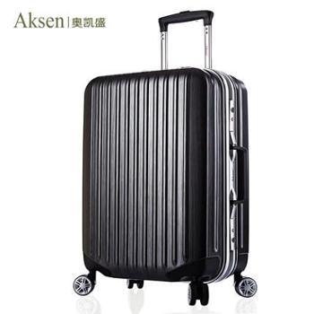 AKSEN/奥凯盛 拉杆箱铝框行李箱万向轮旅行箱男女20寸登机箱8209