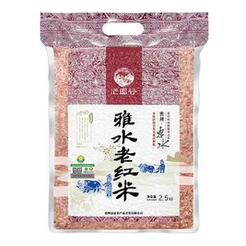茫耶谷 惠水红香米 2.5KG