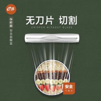 e洁一次性点断式保鲜膜家用盒装易撕手撕厨房食品专用30cmx20m保鲜膜3件套