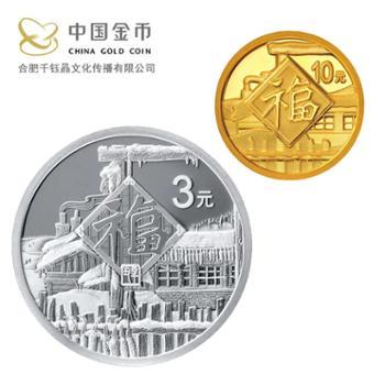 中国金币2021年贺岁金银币银币3元福字币贺岁币